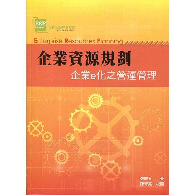 企業資源規劃:企業e化之營運管理4/e