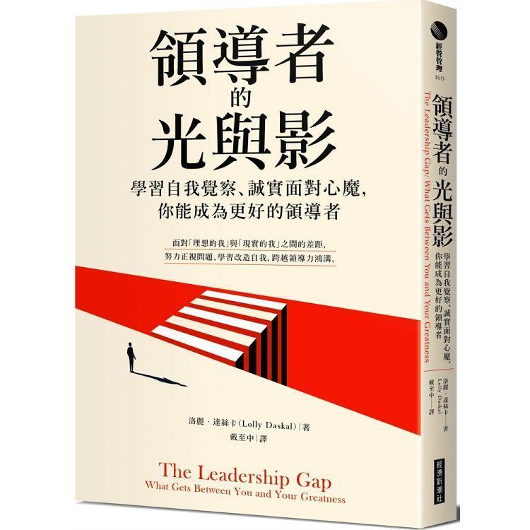 領導者的光與影:學習自我覺察、誠實面對心魔,你能成為更好的領導者