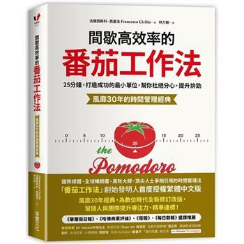 間歇高效率的番茄工作法:25分鐘,打造成功的最小單位,幫你杜絕分心、提升拚勁【風靡30年的時間管理經