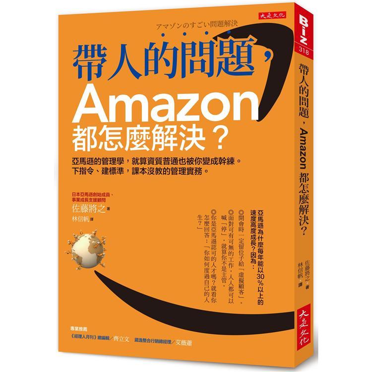 帶人的問題,Amazon都怎麼解決?:亞馬遜的管理學,下指令、建標準,課本沒教的管理實務。