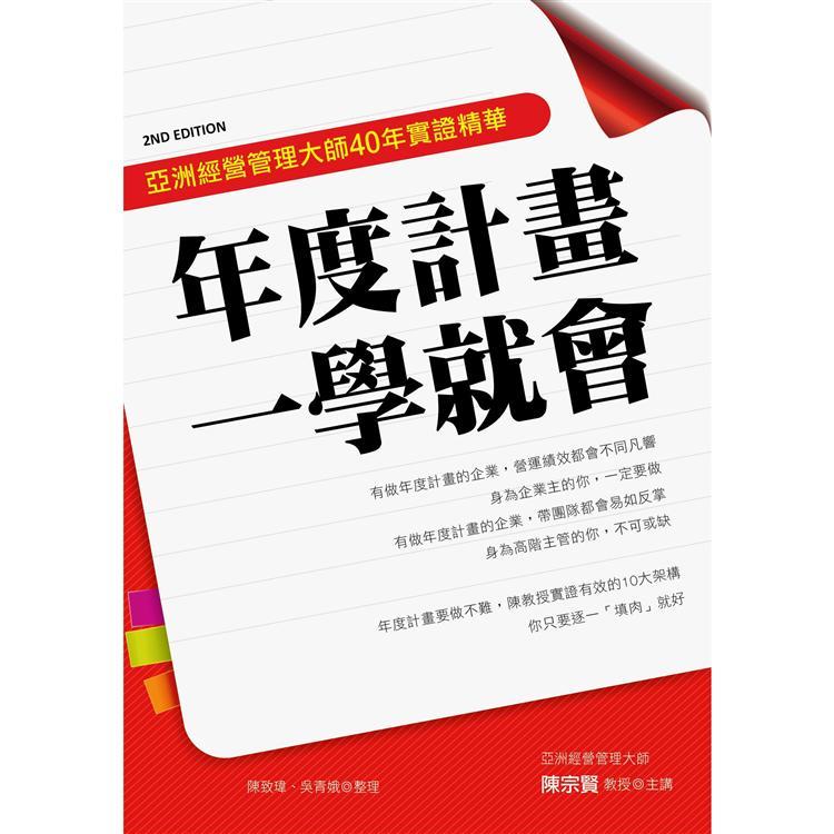 年度計畫一學就會-亞洲經營管理大師40年實證精華