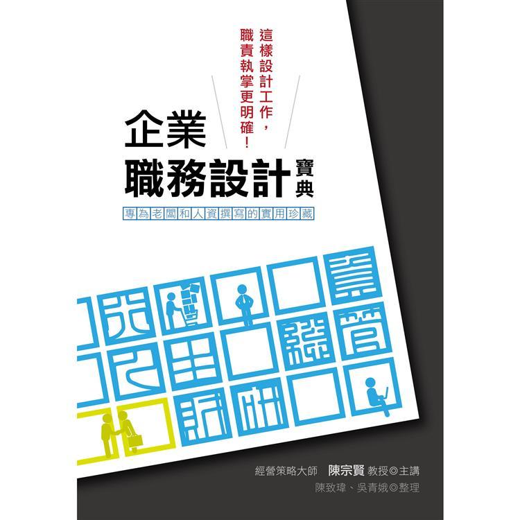 企業職務設計寶典:這樣設計工作,職責執掌更明確!