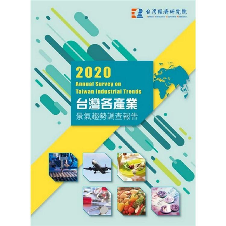 2020台灣各產業景氣趨勢調查報告