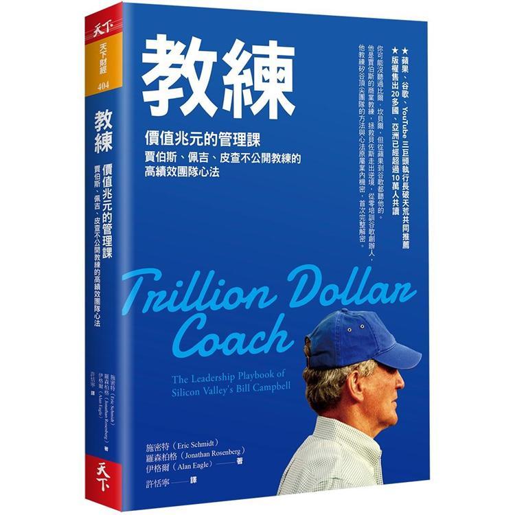 教練 : 價值兆元的管理課 賈伯斯、佩吉、皮查不公開教練的高績效團隊心法