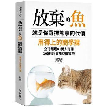 放棄的魚,就是你選擇熊掌的代價:用得上的商學課,全球超過81萬人訂閱,100則超實用商戰策略