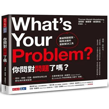 你問對問題了嗎?重組問題框架、精準決策的創新解決工具