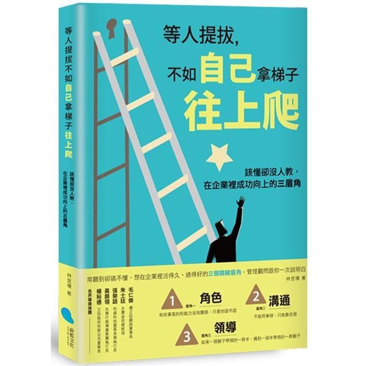 等人提拔,不如自己拿梯子往上爬:該懂卻沒人教,在企業裡成功向上的三眉角