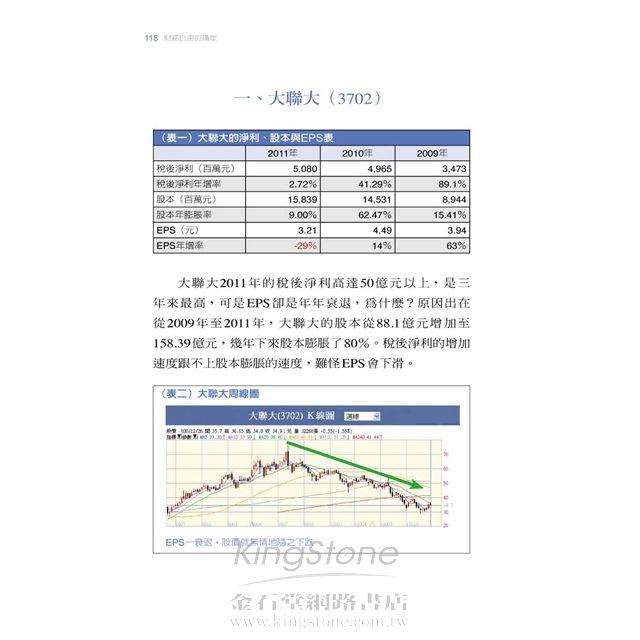 財務自由的講堂:財務報表是投資的偉大航道