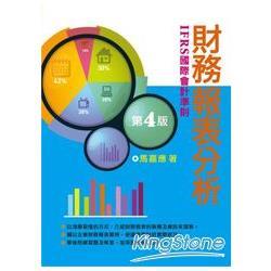 財務報表分析(4版)