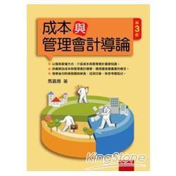 成本與管理會計導論-3版