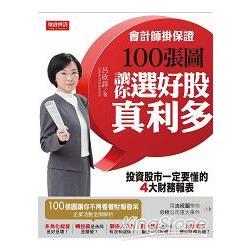 會計師掛保證!100張圖讓你選好股、真利多:投資股市一定要懂的4大財務報表