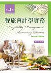 餐旅會計學實務(第四版)