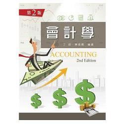 會計學(第二版)