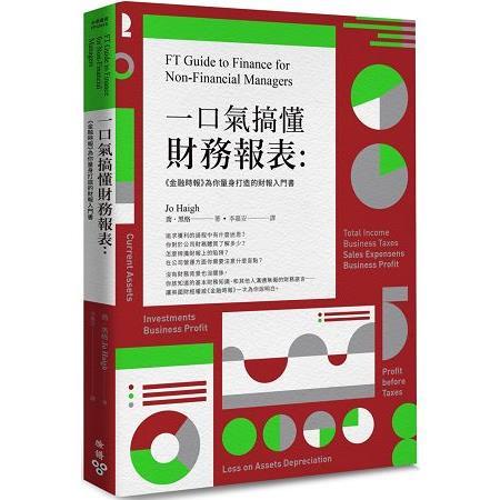 一口氣搞懂財務報表:《金融時報》為你量身打造的財報入門書