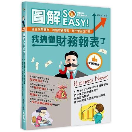 圖解SO EASY!我搞懂財務報表了