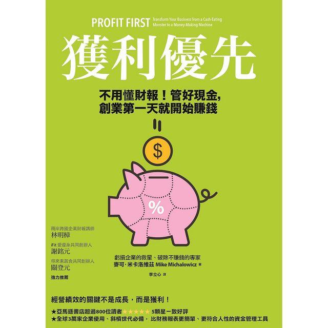 獲利優先:不用懂財報!管好現金,創業第一天就開始賺錢