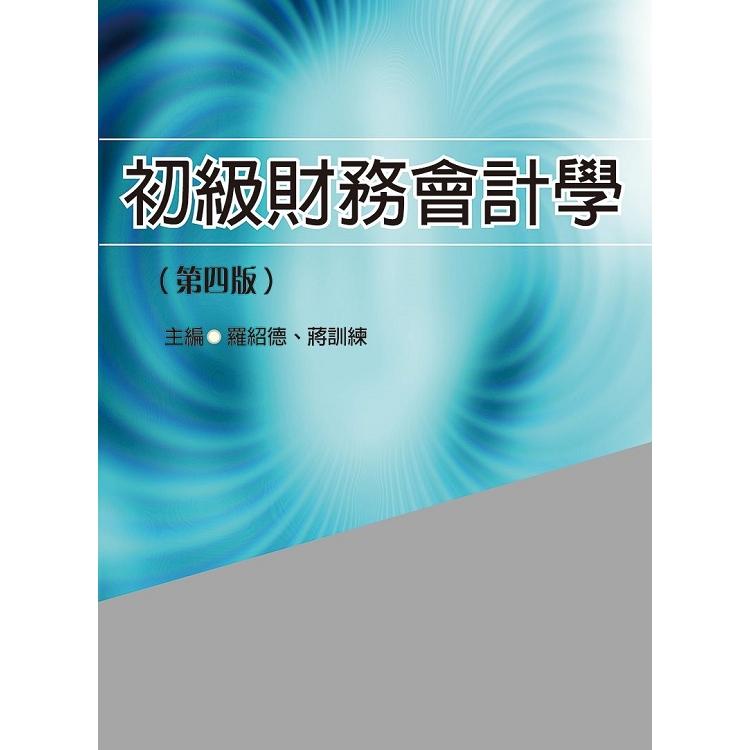 初級財務會計學(第四版)