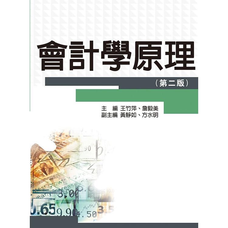 會計學原理(第二版)