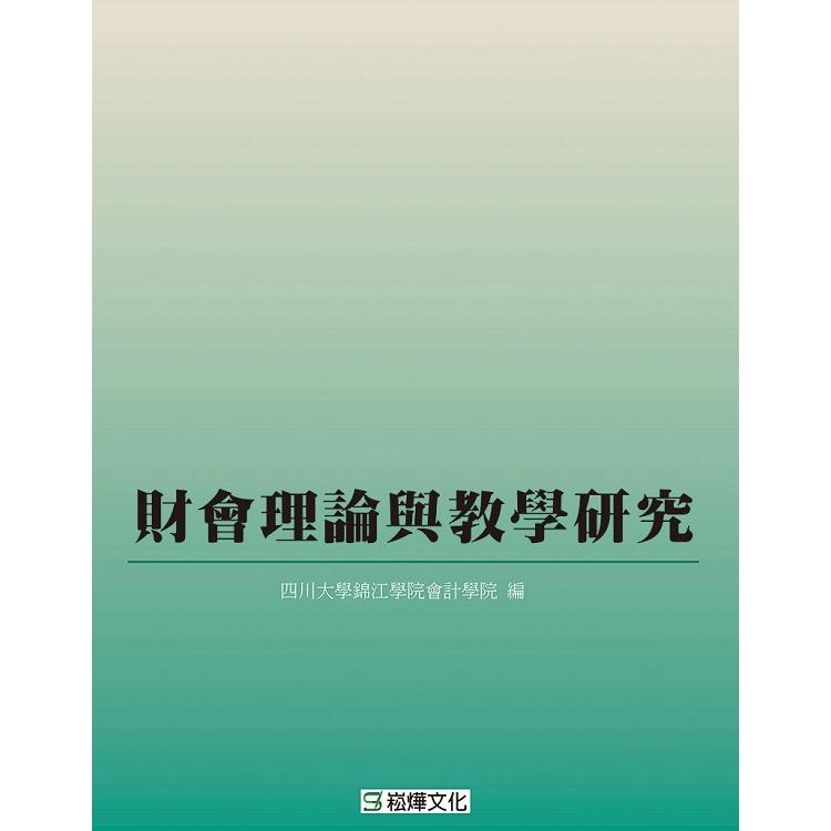 財會理論與教學研究