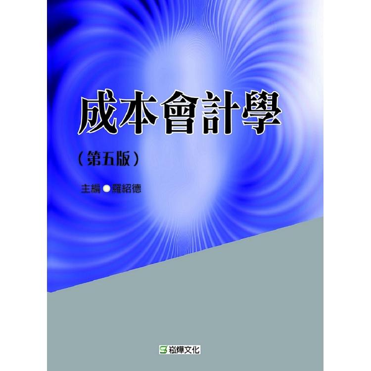 成本會計學(第五版)