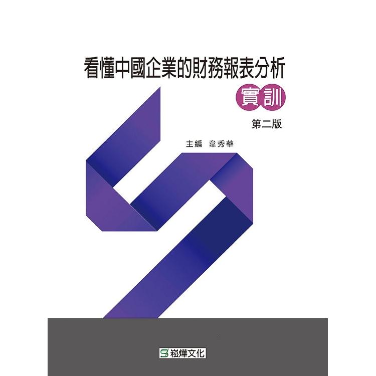 看懂中國企業的財務報表分析實訓(第二版)