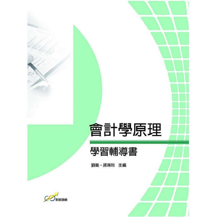 會計學原理學習輔導書