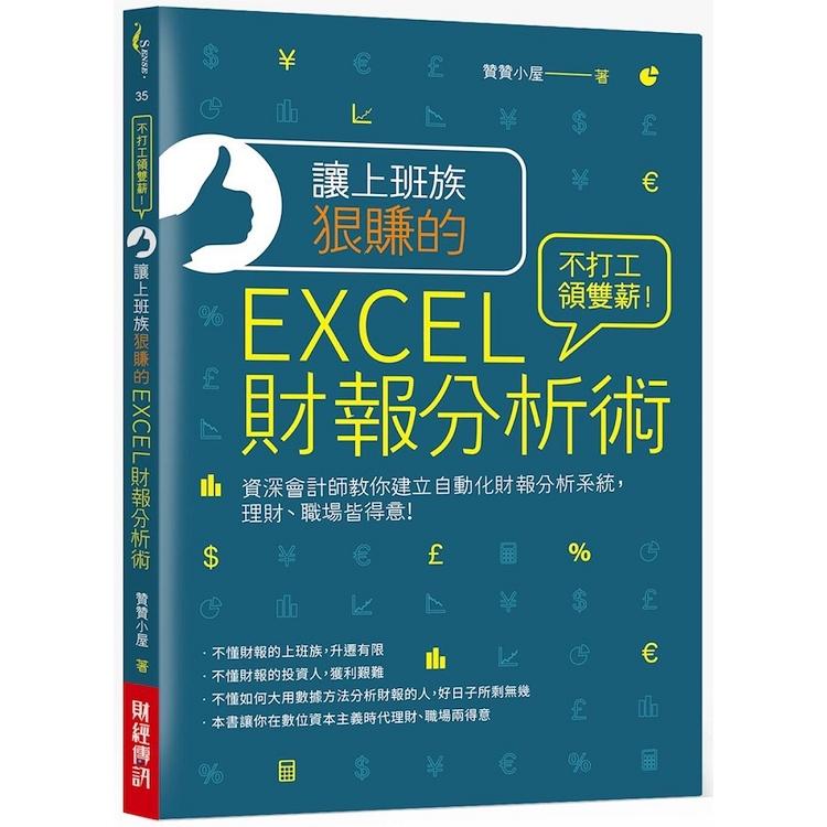 讓上班族狠賺的EXCEL財報分析術:不打工領雙薪!資深會計師教你建立自動化財報分析系統理財職場皆得意