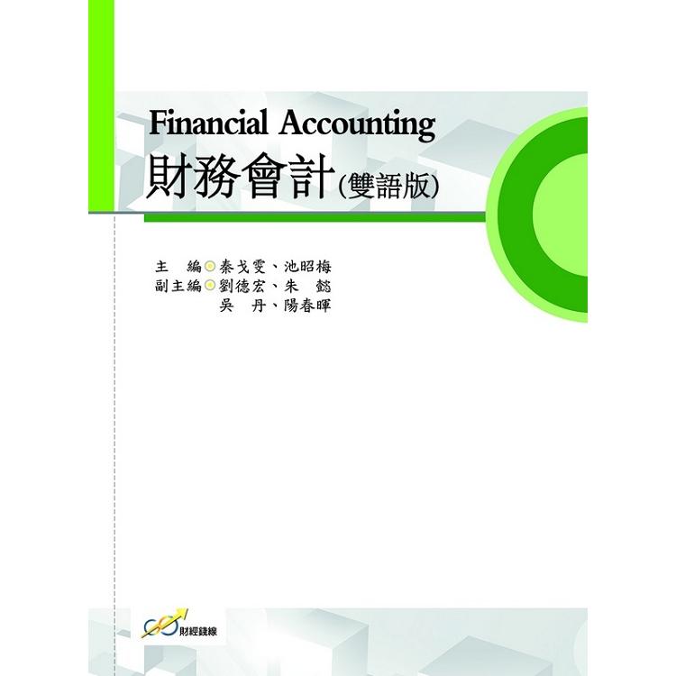 財務會計(雙語版)