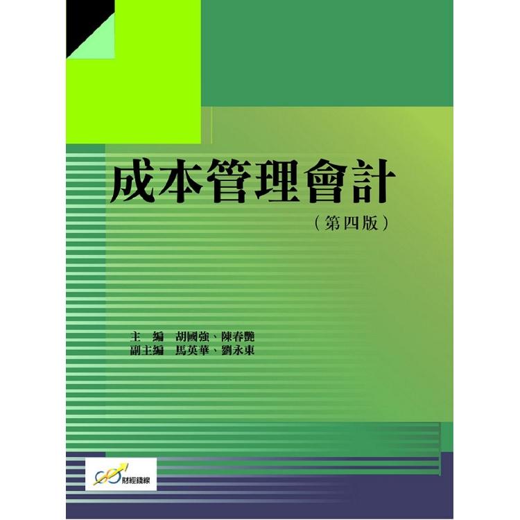 成本管理會計(第四版)