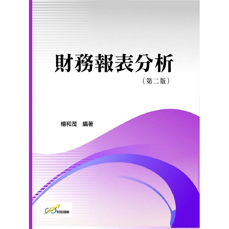 財務報表分析(第二版)