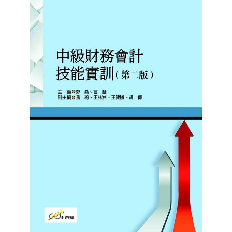 中級財務會計技能實訓 (第二版)