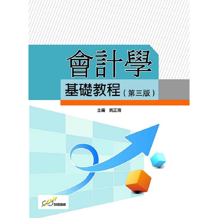 會計學基礎教程(第三版)