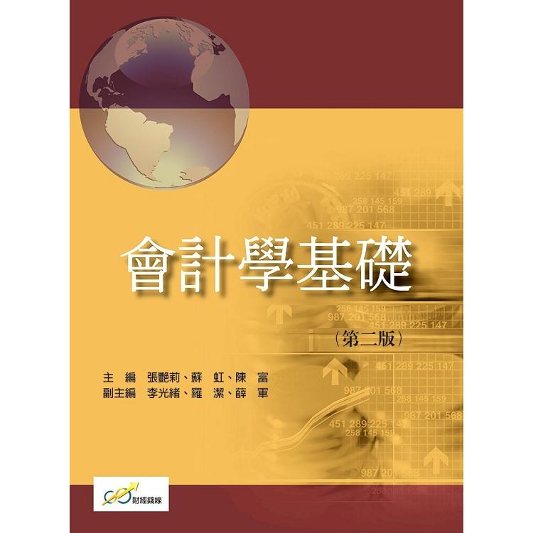 會計學基礎(第二版)