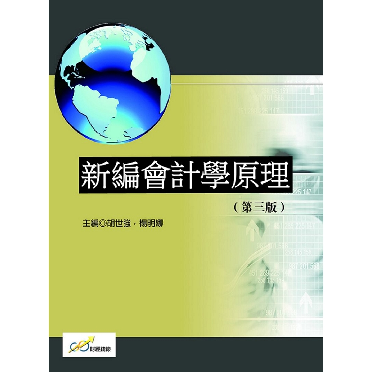 新編會計學原理(第三版)