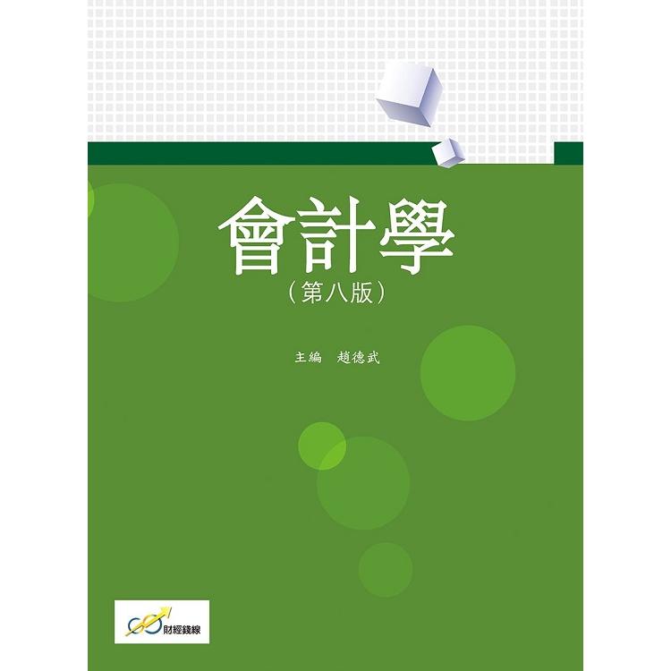 會計學(第八版)