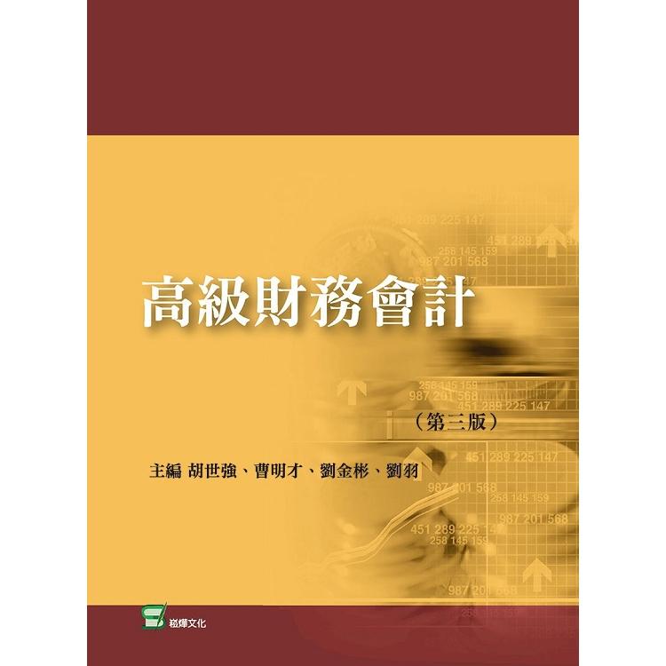 高級財務會計(第三版)