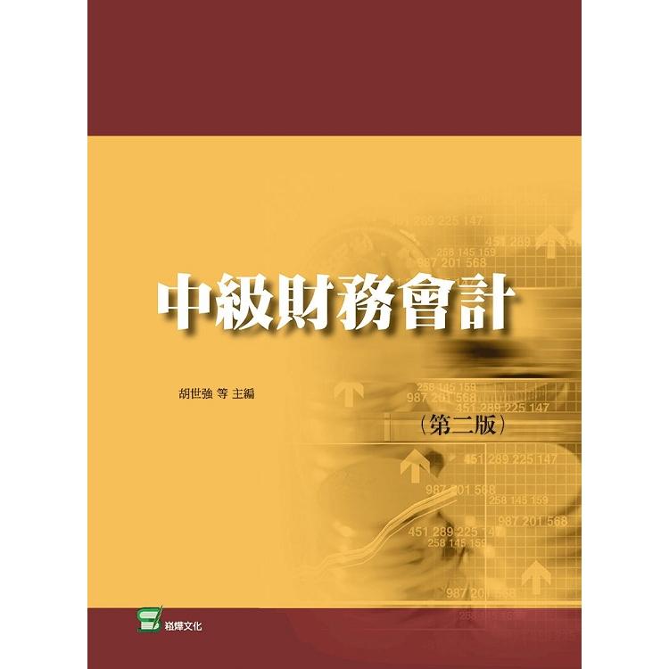 中級財務會計(第二版)