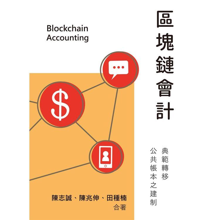 區塊鏈會計:典範轉移、公共帳本之建制