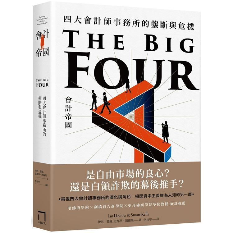 會計帝國:四大會計師事務所的壟斷與危機