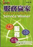 服務贏家:建構系統化的服務競爭力