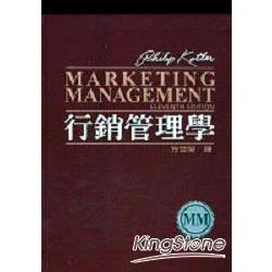 行銷管理學11ed