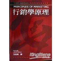 行銷學原理(第10版)
