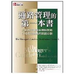 通路管理的第一本書:規劃有效通路架構與策略,打通產品銷售的關鍵命脈