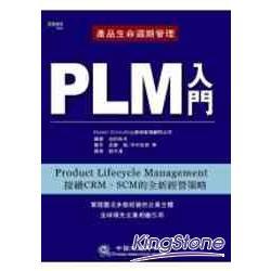 PLM:產品生命週期管理