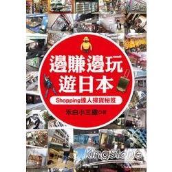 邊賺邊玩遊日本:Shopping達人掃貨秘笈