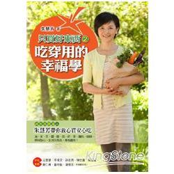 只買好東西2吃穿用的幸福學─綠色採買達人朱慧芳帶你放心買安心吃