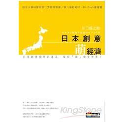 日本創意‧萌經濟