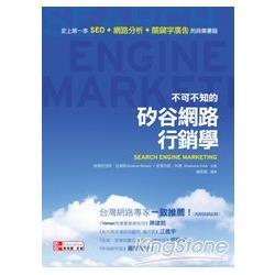 不可不知的矽谷網路行銷學:史上第一本「SEO +網路分析+關鍵字廣告」商業書籍