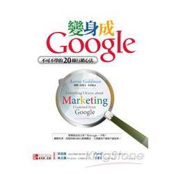 變身成Google:不可不學的20條行銷心法
