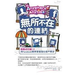 Anywhere Anytime 無所不在的連結:病毒式行銷!?用Facebook教你精準掌握潛在客戶需求